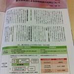 震災特例法に関する原稿