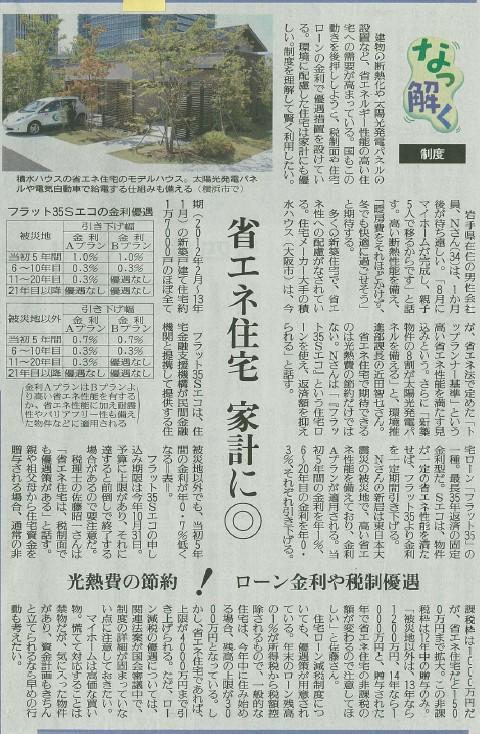 省エネ住宅の税制についてコメントしました。
